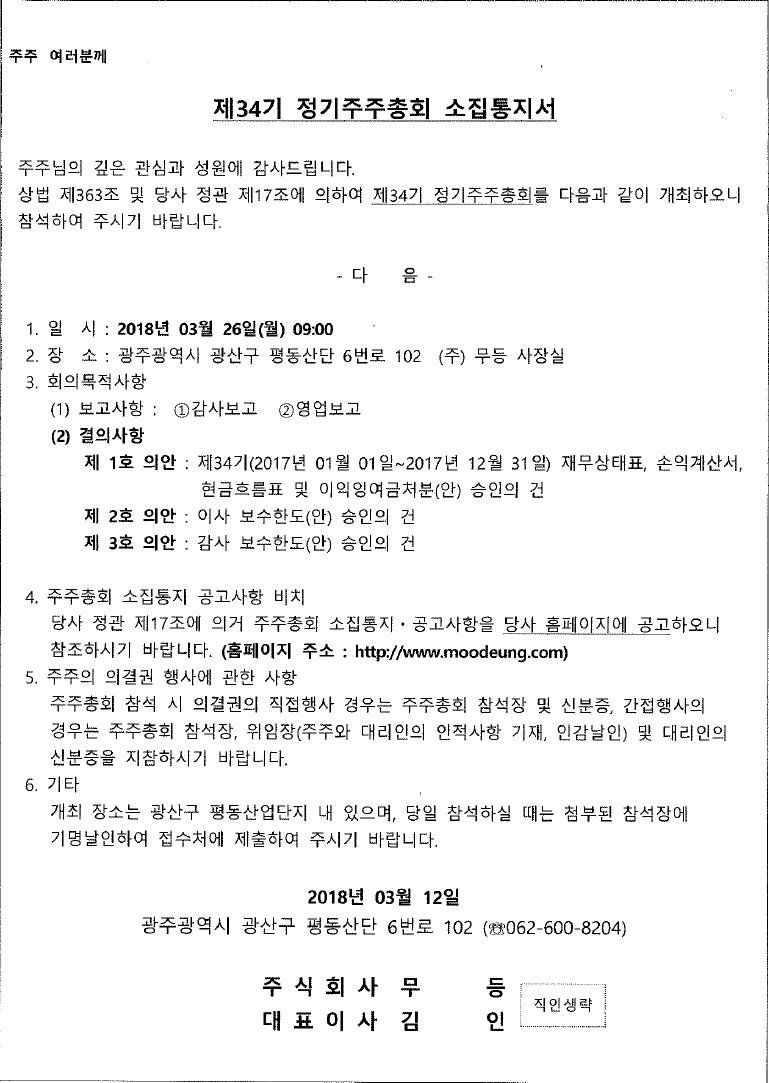 제34기 정기주주총회.jpg