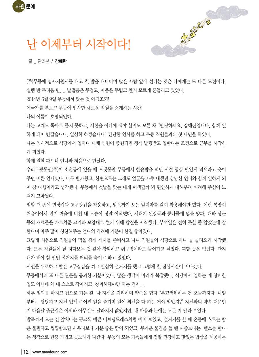 사보 59호(6차)-7 copy.JPG