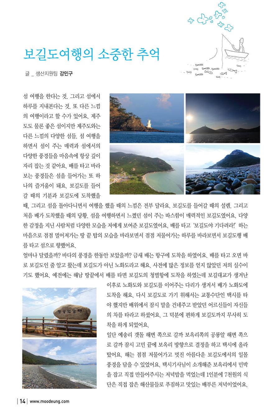 사보 59호(6차)-8 copy.JPG