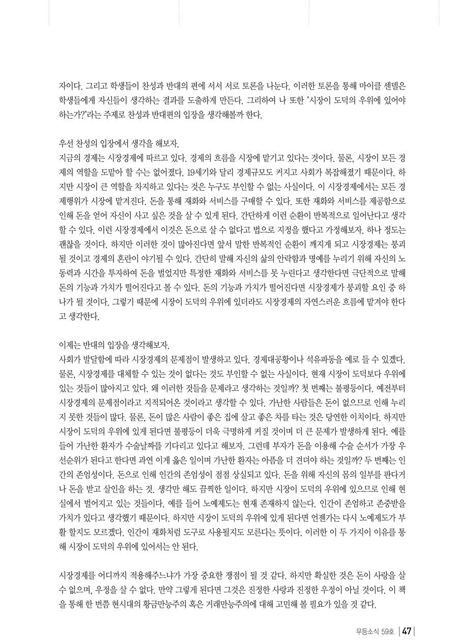 사보 59호(6차)-24_1copy.JPG