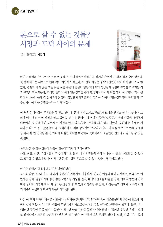 사보 59호(6차)-24 copy.JPG