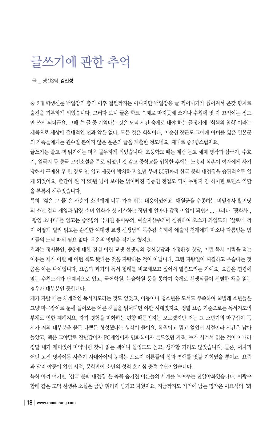 사보 59호(6차)-10 copy.JPG